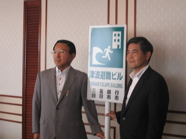 Agreement looks the conclusion-type. The mayor and President of Mie Bank